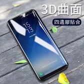 三星 Galaxy S9 Plus 玻璃貼 熱彎 3D曲面 S9+ 全屏滿版 鋼化膜 高透 9H防爆 螢幕保護貼 玻璃膜
