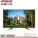 配送不安裝*SANLUX 三洋 40型LED背光液晶顯示器不含視訊盒 SMT-40MA3