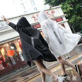 夏季男女情侶裝大碼防曬衣長袖披肩外套薄中長款開衫防曬服   伊鞋本鋪