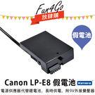 放肆購 Kamera Canon LP-E8 假電池 電源供應器 550D 600D 650D 700D Kiss X4 T2i Kiss X5 T3i Kiss X7i T5i 保固1年 LPE8