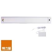 特力屋 調光調色 感應LED櫥櫃燈 全長45cm 8W