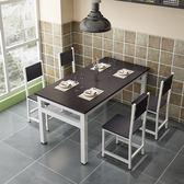 交換禮物-餐桌快餐桌椅組合簡約小吃店餐桌椅飯店餐廳食堂桌椅4小戶型家用WY