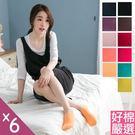 【好棉嚴選】台灣製 彩色馬卡龍 糖果素面腳踝短襪 (6雙組) NW009