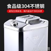 銀鑫牌304加厚10L20升25L30升不銹鋼汽油桶存儲備用油箱食用油壺