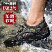 夏季速幹溯溪鞋男士兩棲涉水鞋戶外防滑徒步登山透氣網鞋 樂活生活館