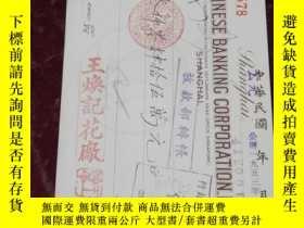二手書博民逛書店罕見華僑銀行有限公司上海分行取款單Y15339 華僑銀行 華僑銀
