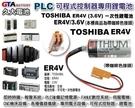 【久大電池】 日本 TOSHIBA 東芝 ER4V 3.6V 帶接頭 PLC電池 CNC電池