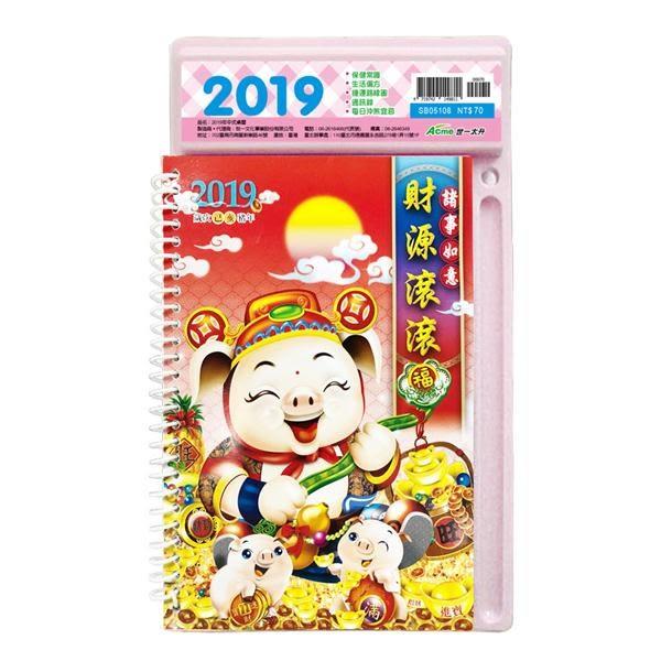 2019年中式桌曆:財源滾滾
