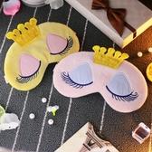 韓國卡通可愛睡眠眼罩冰袋遮光透氣護眼韓版男女情侶款個性創意萌 居享優品