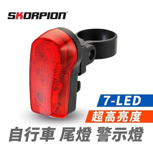 【南紡購物中心】【SKORPION Bikes】7-LED 自行車尾燈 自行車警示燈 自行車後燈