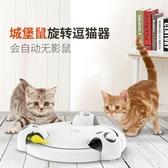 貓玩具自動旋轉電動老鼠仿真逗貓器益智貓咪最愛的娛樂用品打地鼠 歐韓流行館
