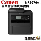 【搭051相容碳粉匣10支】Canon imageCLASS MF267DW 黑白雷射傳真事務機