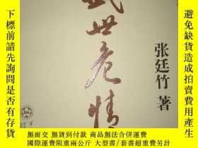 二手書博民逛書店F45罕見盛世危情Y16651 張廷竹 著 百花文藝出版社 出版