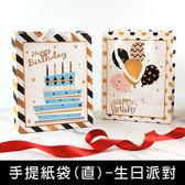 珠友 GB-05099 手提紙袋(直)/可愛紙袋/禮品袋/禮物袋-生日派對(01-04)