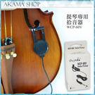 【小麥老師樂器館】拾音器 拾音夾 小提琴...