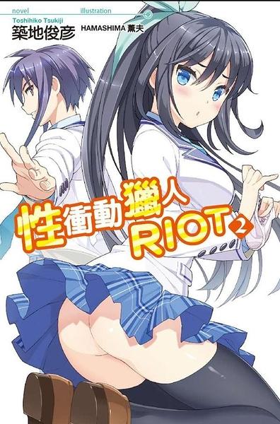 (二手書)性衝動獵人RIOT(2)