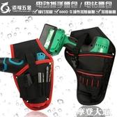 鋰電鑚腰包充電鑚包充電式電鑚電動扳手 工具腰包牛津布工具袋『摩登大道』