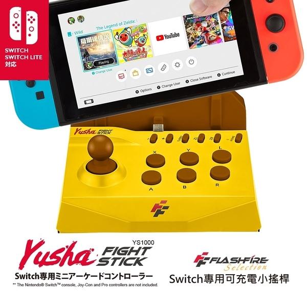 【超人百貨T】Flashfire NS Switch & Switch Lite 勇者競技搖桿+充電座 (YS1000)