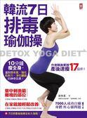 (二手書)韓流7日排毒瑜伽操:10分鐘瘦全身,達到微有氧、強化肌耐力、淨化臟器的神..