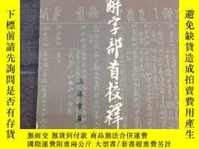 二手書博民逛書店罕見《說文解字部首校釋》Y198722 上海書店 上海書店 出版