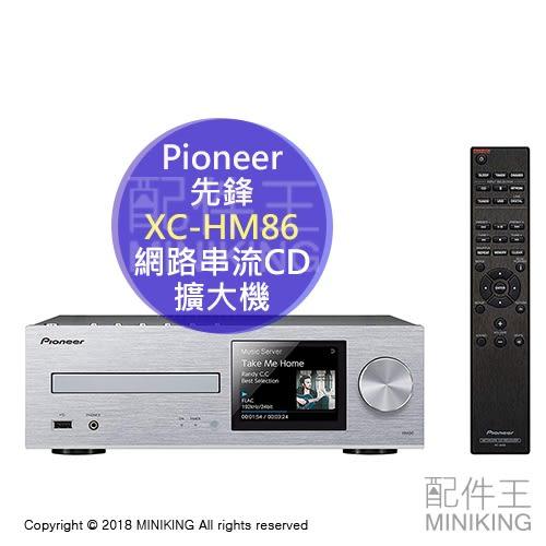 【配件王】日本代購 先鋒 Pioneer XC-HM86 網路串流 無線 擴大機 多功能 CD 播放機 銀色