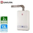 櫻花牌 13L數位恆溫強制排氣熱水器 S...