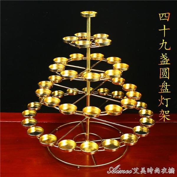 佛燈 49盞酥油燈架燭台七層梅花酥油燈架 燈座 蠟燭台佛燈供燈 交換禮物  YYS