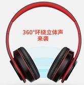 L6X藍牙耳機頭戴式無線游戲運動型跑步耳麥電腦手機男女通用插卡音樂 初見居家