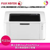 富士全錄 Fuji Xerox DocuPrint P115 w 黑白無線雷射印表機 P115w