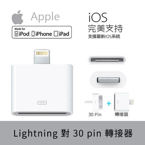 【marsfun火星樂】 Apple Lightning 對 30 針轉接器 iPhone 轉接頭 iPad iPod 充電頭 傳輸 連接器 轉接器