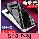 【萌萌噠】三星 Galaxy S10 S10+ S10e 創意大理石紋 絢彩星空 保護殼 全包軟邊 鋼化玻璃背板 手機殼