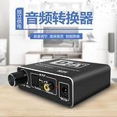 高保真數字光纖同軸轉音頻轉換器SPDIF電視轉3