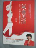 【書寶二手書T5/養生_JCX】氣血美活:女人一生的6堂關鍵保養課_吳明珠