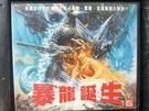 挖寶二手片-V02-087-正版VCD-電影【暴龍誕生】-小高惠美 佐野量子(直購價)