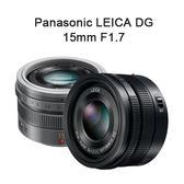 Panasonic Leica DG 15mm F1.7 大光圈定焦鏡 萊卡 (公司貨) 送UV鏡+專業拭鏡筆