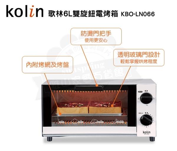 歌林6L雙旋鈕電烤箱 (KBO-LN066)