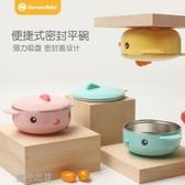 吸盤碗兒童餐具嬰兒不銹鋼防摔碗吸盤碗輔食碗沙拉碗寶寶餐具 交換禮物