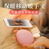 暖手寶煖寶寶隨身小熱餅馬卡龍電暖寶USB迷你防爆 港仔會社