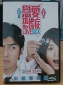挖寶二手片-E13-087-正版DVD*華語【戀愛恐慌症】-陳柏霖*林依晨