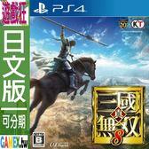 PS4 真三國無雙 8(日文版)