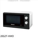 【中彰投電器】HERAN禾聯(20L)轉盤式微波爐,20G2T-HMO【全館刷卡分期+免運費】