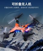 折疊無人機高清專業超長續航小型飛行器四軸航模玩具遙控飛機 MKS年終狂歡