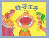 書立得-蛀牙王子(書+音樂劇CD)