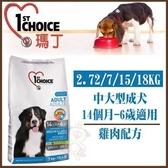 *WANG*瑪丁 中大型成犬《雞肉配方》2.72kg