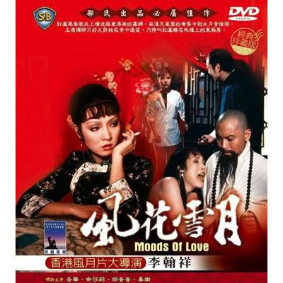 邵氏經典-風花雪月DVD
