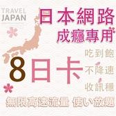 (插卡即用) 8天日本上網中毒者專用高速4G不降速吃到飽方案/日本網卡吃到飽/日本網路卡