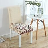 座椅套酒店家用彈力連體布藝飯店凳子套簡約現代通用椅子套罩定做【免運】