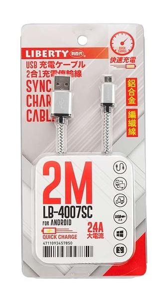 利百代 LB-4008SC 2合1充電傳輸線 1入