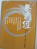 【書寶二手書T2/宗教_AOO】無為經 (下) 處世.謀事.理財_文史