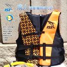 [ IST ] 成人 浮潛 專用浮力衣 橘,救生衣,浮力背心 LJ-300 ;蝴蝶魚戶外
